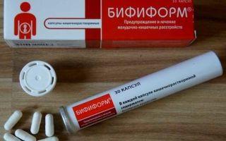 Бифиформ при запорах у взрослых, детей, беременных