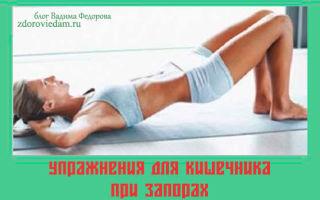 Упражнения которые помогут победить запор