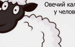 О чем говорит овечий кал у человека