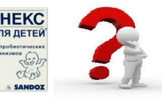 Аципол или Линекс: что лучше при дисбактериозе — сравнение препаратов