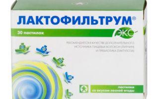 Как принимать лактофильтрум?