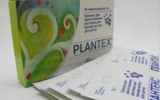 Как давать плантекс новорожденным?
