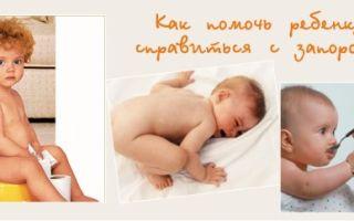 Что делать если у ребенка 1 месяц запор?