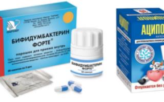 Аципол или бифидумбактерин: сравнение препаратов, что лучше?