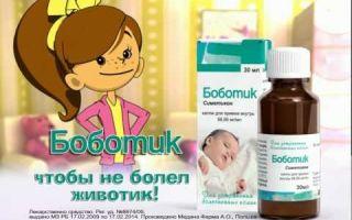 Если у ребенка аллергия на боботик