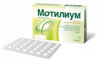 Мотилиум при беременности и грудном вскармливании