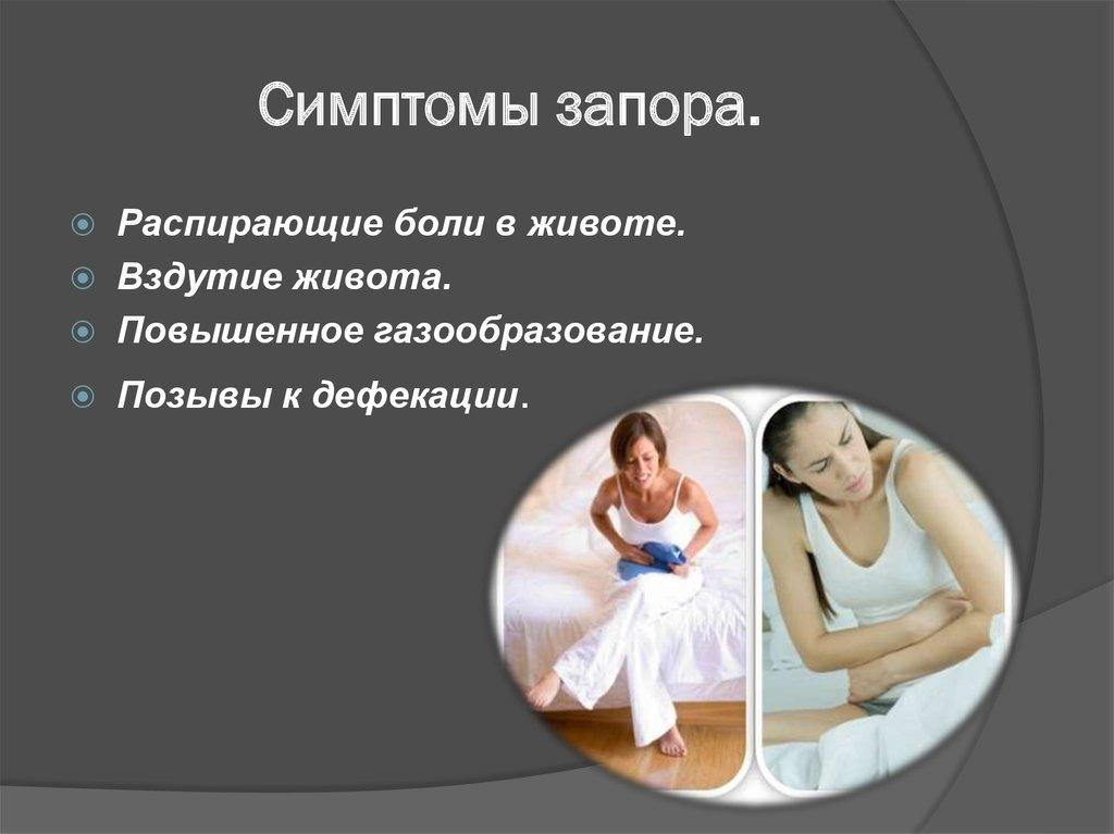 Запор признаки и симптомы